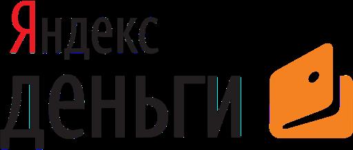 Яндекс Деньги - оплата беруши